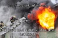 Пожарная сигнализация Харьков. Системы пожаротушения.