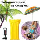 Набор для отдыха на пляже №3