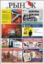 Реклама в прессе (газетах)