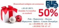Пассажирские перевозки Мариуполь-Бердянск-Запорожье-Санкт-Петербург(Питер)