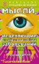 Книга «Мысли, исцеляющие от онкологических заболеваний». Автор - Сытин Г.Н..