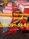 СПЕЦПРЕДЛОЖЕНИЕ! Пропашная сеялка GASPARDO SP +Транспортное устр