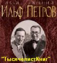 КНИГИ Ильфа и Петрова