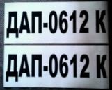 Номера на катера и лодки в г. Днепропетровске