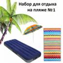 Набор для отдыха на пляже №1