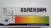 Белорусский Холензим, таблетки 300мг. №50, желчегонный препарат Холензим купить в Украине.