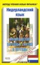 Нидерландский язык. Фламандские народные сказки и легенды / Vlaamse sprookjes: Geert van Istendael