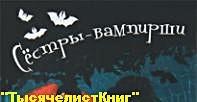КНИГИ серии «Сестры-вампирши» на русском