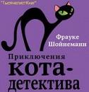 КНИГИ Фрауке Шойнеманн серии «Приключения кота-детектива»
