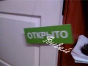 Табличка «Открыто»