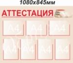 Стенд «Аттестация»