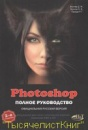 Книга «Photoshop. Полное руководство». Авторы - Фуллер Д., Финков М., Прокди Р., изд. «Наука и техника».