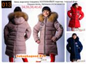 Куртка зимняя, 34-42