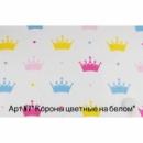 Ткань детская 100% хлопок Арт №7 «Короны цветные на белом»