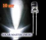 Светодиодные лампочки 10 шт.
