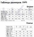 размерная таблица Польской одежды Zaps