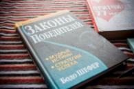 Бодо Шефер «Законы победителей» (тверд. обложка)