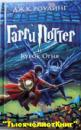 Книга «Гарри Поттер и кубок Огня». Автор - Роулинг Д., изд «Махаон».