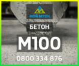 ᐈ Купить БЕТОН М100 (П3, П4) с доставкой в Одессе и области.