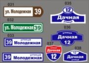Изготовление адресных, домовых табличек в Днепропетровске ОТ СОБСТВЕННИКА