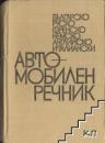 Българско-руско-френско-немско-английско-италиански автомобилен речник Н. Ницов