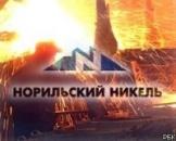 Куплю акции ГМК Норильский Никель