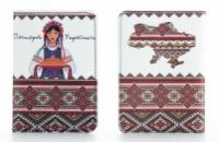 Обложка на паспорт Украинца (Украинки)