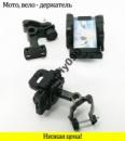 Универсальный мото вело держатель для телефона