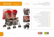 SD593 Geoby детская коляска-трость для двойни