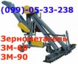 Зернометатель самопередвижной ЗМ-60 (70 т/ч)