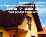 Кровельные работы любой сложности в г. Черкассы Буд-Альянс Украина