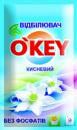 Відбілювач для прання O'KEY 200 г Отбеливатель для стирки