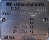 Дублирующие таблички (шильды) на авто ГАЗ любой модели и кузова