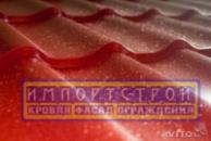 Металлочерепица, профнастил Кировоград