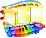 Стенд «Музыкальная палитра»