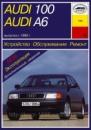 Руководство по ремонту и эксплуатации Audi 100/A6 с 90