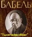 КНИГИ Бабеля И.