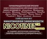 «Nicotinet» от никотиновой зависимости