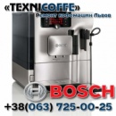 «TEXNICOFFE» Ремонт кофемашин Bosch