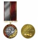 медаль «Захисникам вітчизни» - Є ТАКА ПРОФЕСІЯ