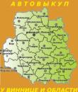 Автовыкуп Винница Продажа авто в Винницкой области.