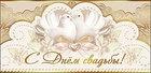 Открытка - конверт для денег - В День свадьбы