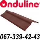 Ондулин конек коричневый Винница