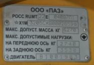 Дублирующие таблички (шильды) на АВТОБУСЫ любых марок и моделей
