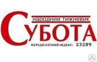 Реклама в газете Суббота, Тиражная газета Житомир
