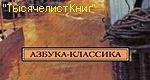КНИГИ СЕРИИ «Азбука-Классика» (мягк. обл.) изд. «Азбука», список