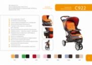 C922 Geoby детская прогулочная коляска (Джеоби)