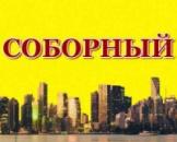 Соборный - Жовтневый