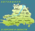 Автовыкуп  Херсон и Херсонской области.