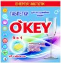 Таблетки для посудомийних машин 9в1 O'KEY 45 шт Таблетки для посудомоечных машин